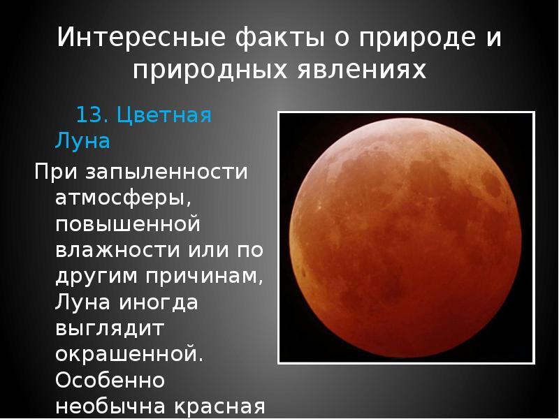 Факты о луне