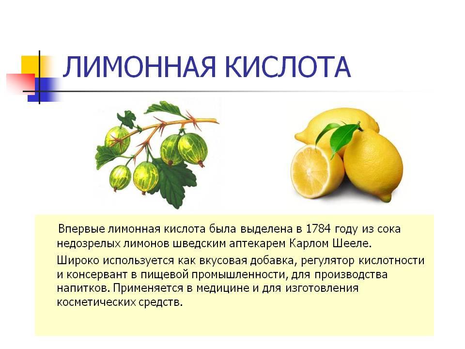 вот заметила, отличие лимонной кислоты от лимонного сока предположение, что