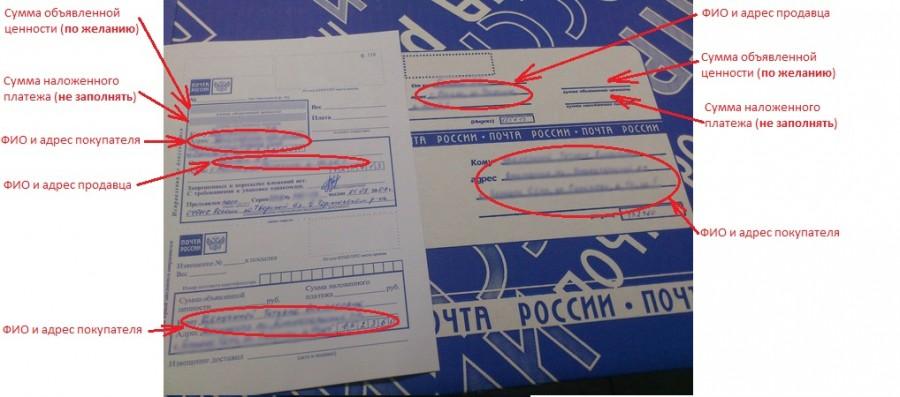 Как получить товар на почте наложенным платежом