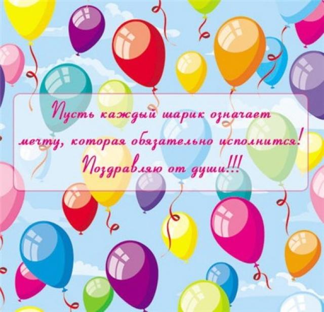 Текст для поздравления с днем рождения девочки
