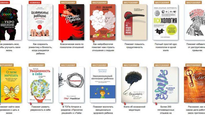 для здоровья топ книг которые нужно прочитать по психологии выбором