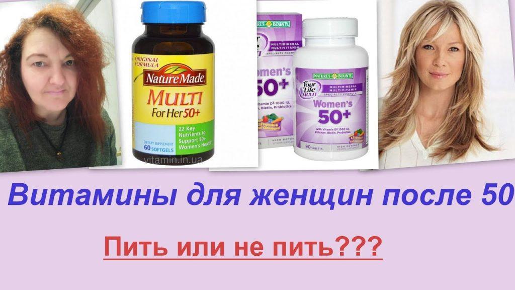 Витамины для женщин после 50 лет: