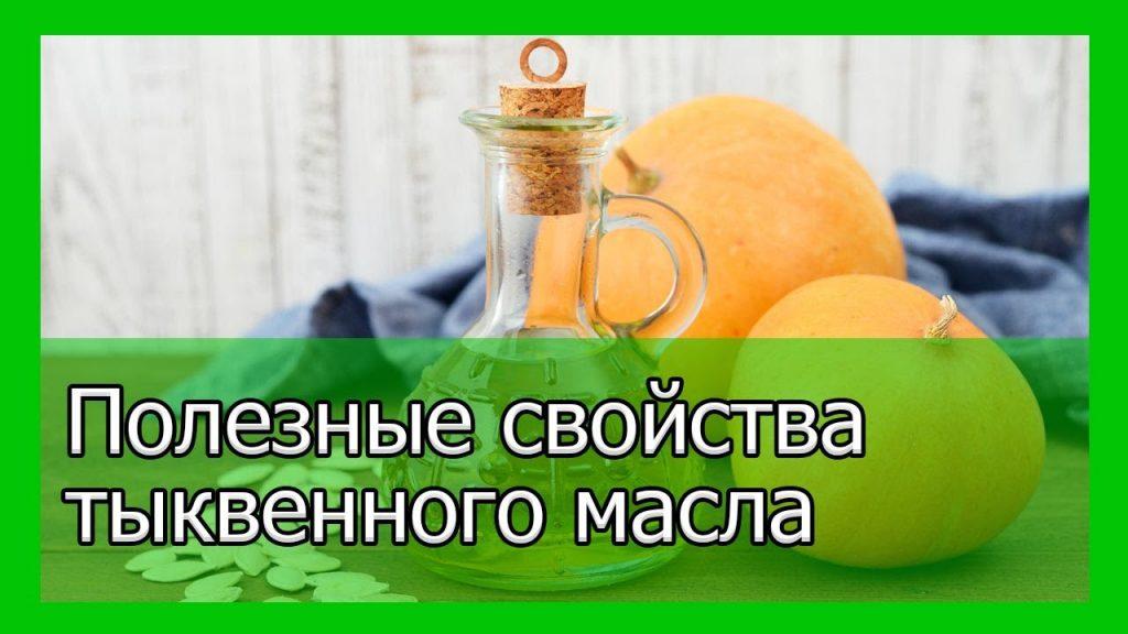 Масло тыквенное польза