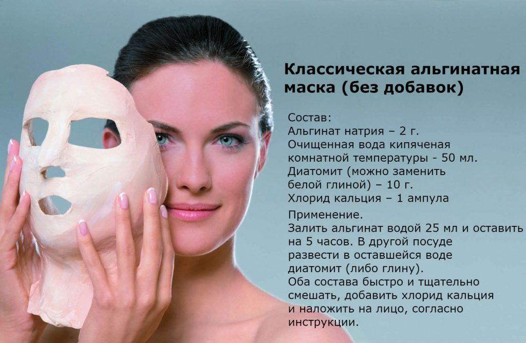 альгинатная маска для лица что это