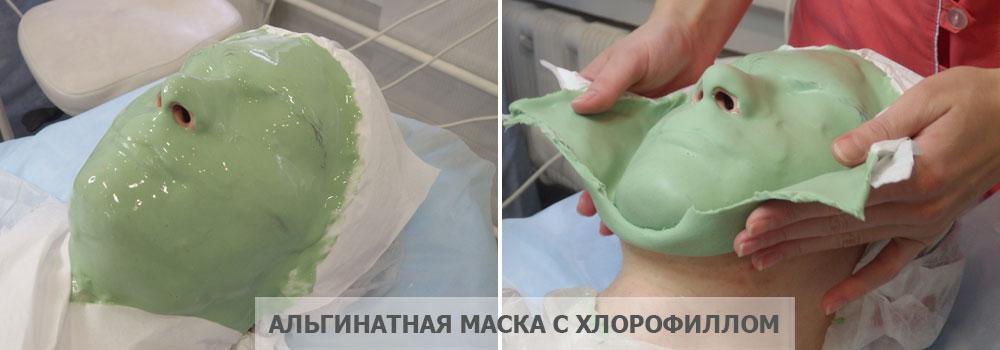 альгинатная маска для лица с хлорофиллом
