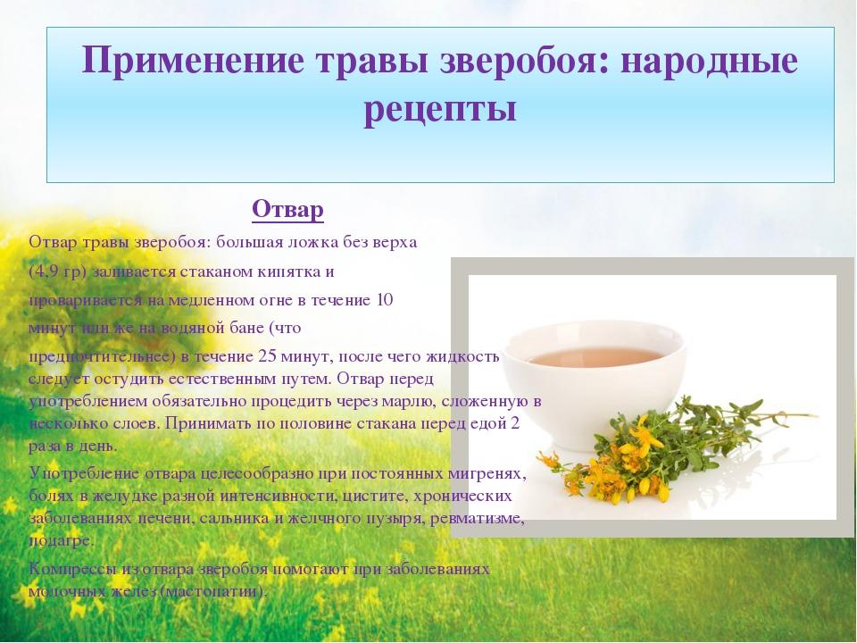 Применение травы