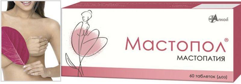 Мастопатия у женщин после 50 лет-Мастопол