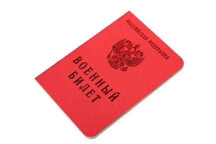 Перечень документов для получения военного билета после 30 лет