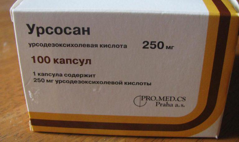 Урсодезоксихолевая кислота для чего назначают-Урсосан