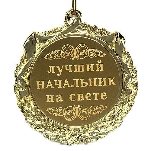 Изображение - Оригинальное идеи поздравление с днем рождения Medal-1