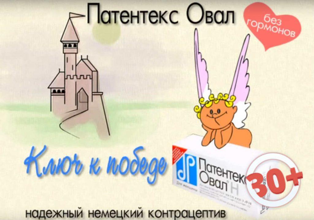 лучшие противозачаточные таблетки после 30 для рожавших-Патентекс Овал