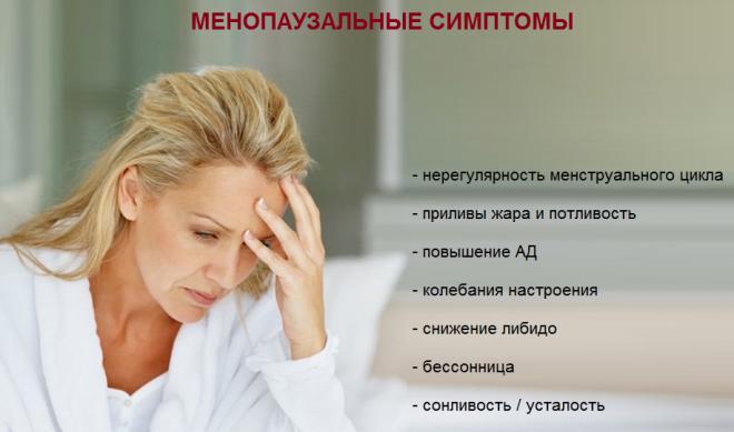 Когда начинается менопаузальный период у женщин симптомы
