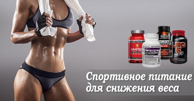 способы похудения для женщин эффективные