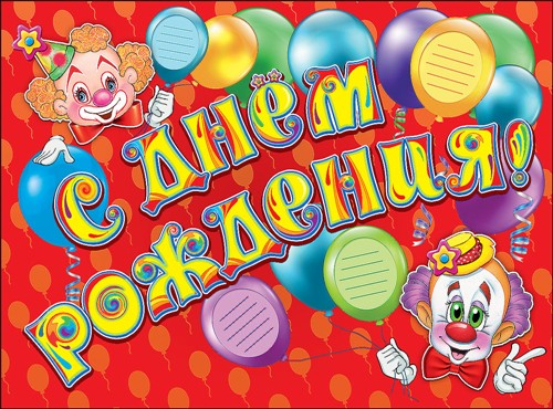 Изображение - Оригинальное идеи поздравление с днем рождения Prazdnichnyy-plakat