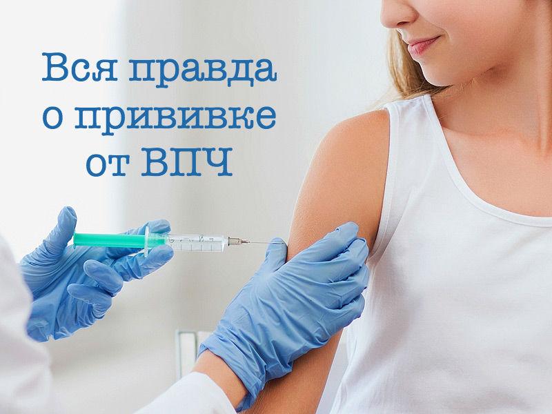 Прививка от ВПЧ: как сделать женщинам после 30 лет бесплатно. Отзывы, цена