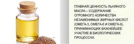 Льняное масло для чего применяется и как применять -вред