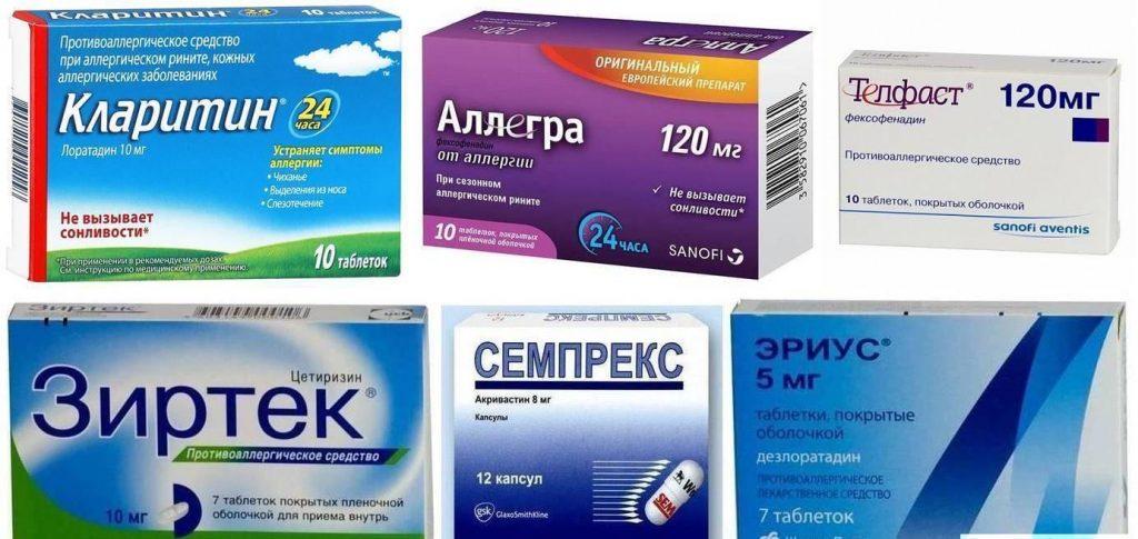 Лучшие препараты от аллергии последнего поколения